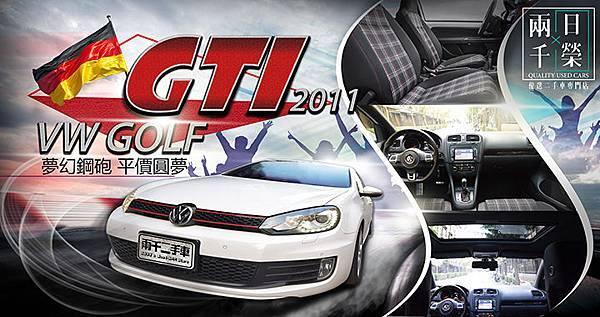 2011 GOLF GTI00.jpg
