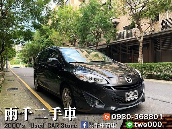 Mazda 5 2012_191008_0014.jpg
