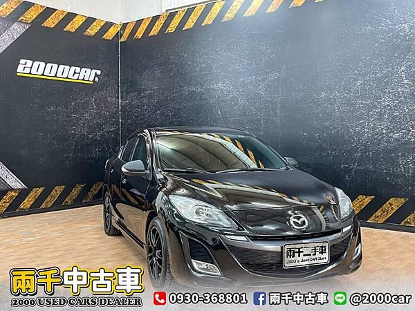 2010 Mazda3 2.0_210709_10 拷貝.jpg