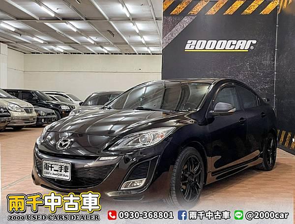 2010 Mazda3 2.0_210709_9 拷貝.jpg