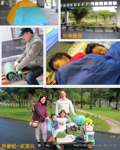 2011_02_10第二次環島露營~宜蘭.jpg
