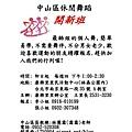 康樂隊招生簡章(圖檔)105.1.21.jpg