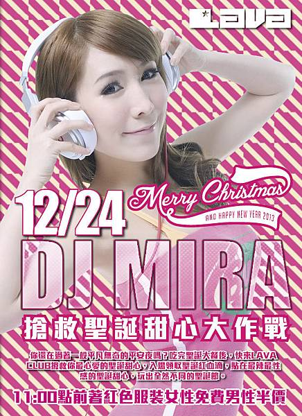 LAVA夜店 Club 2012 12月24 週一 搶救聖誕甜心大作戰