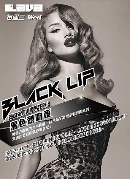 LAVA 夜店 Club 2013 1 Jan. 每週三 黑色烈吻夜