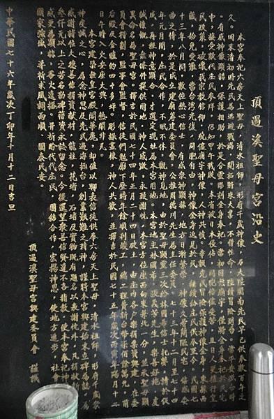 聖母宮碑文