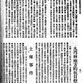 大埤木乃伊002.jpg