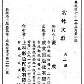 大埤木乃伊003.jpg