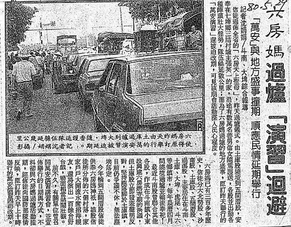 1991-05-29-六房媽過爐演習迴避.jpg
