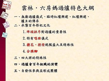 nwe_k1_文化部簡報1