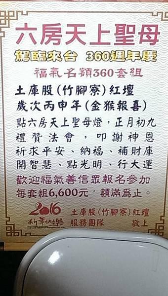 105新年土庫紅壇收費方式