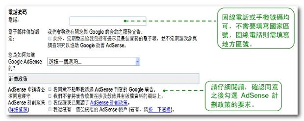 AdSense003.jpg