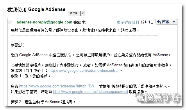 AdSenseWelcomeMail1.jpg