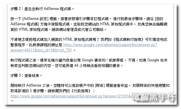 AdSenseWelcomeMail2.jpg