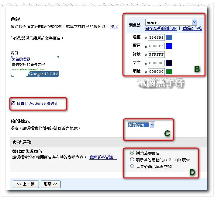 AdSenseADSize&Color2.jpg