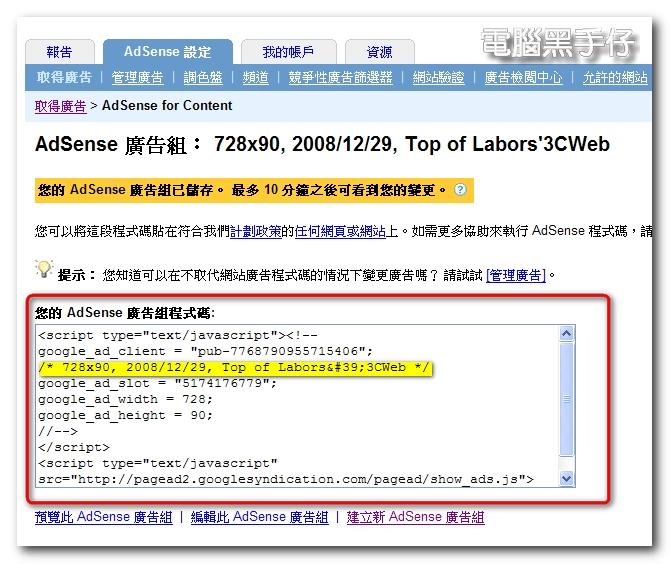 AdSenseADGetCode.jpg