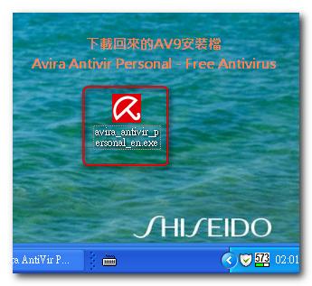 小紅傘 AV9 Setup File