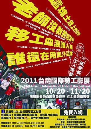 2011台灣國際勞工影展在桃園.jpg