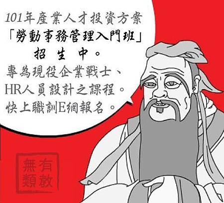 101勞動事務管理班招生 (2)