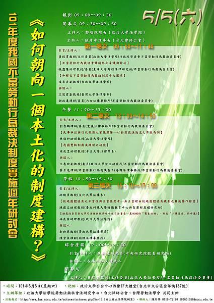 5.5裁決研討會海報