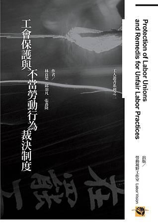 勞動視野_裁決書_封面_1007