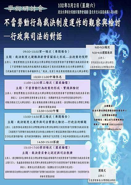 0302研討會海報_更新