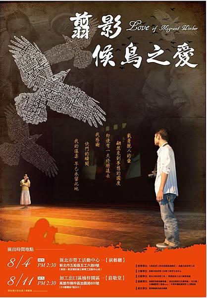 0709_《翦影 候鳥之愛》海報正面(定稿)000003