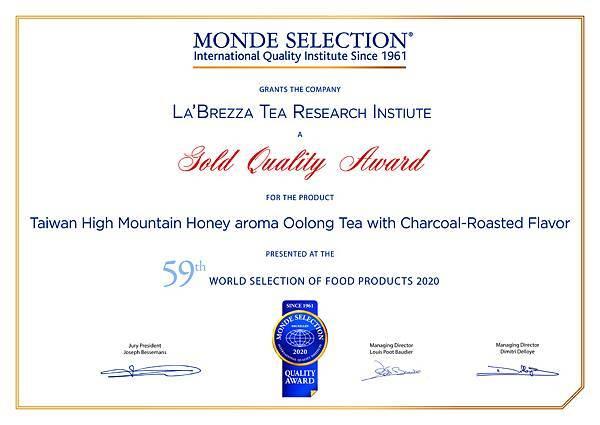 圖一:2020年風玥茶研所榮獲 Monde Selection世界食品品質評鑑大賞「金質獎」
