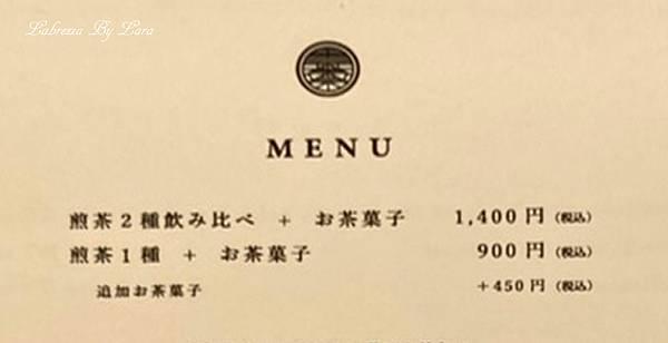 東京茶寮合圖06