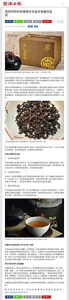 110.06.25_風玥茶研所_網路新聞-22