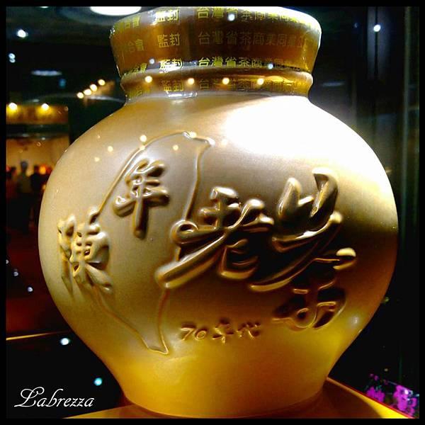 台灣陳年烏龍茶競賽得獎茶品。