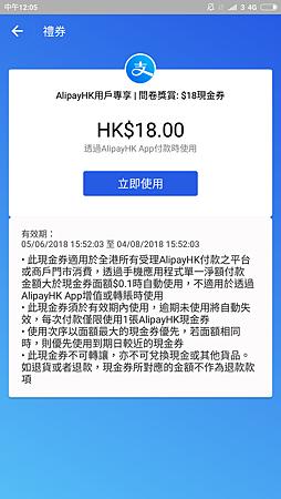 Screenshot_2018-06-06-12-05-46-189_hk.alipay.wallet
