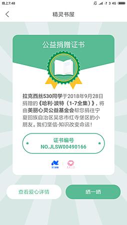 Screenshot_2018-10-09-19-48-43-550_com.cainiao.wireless
