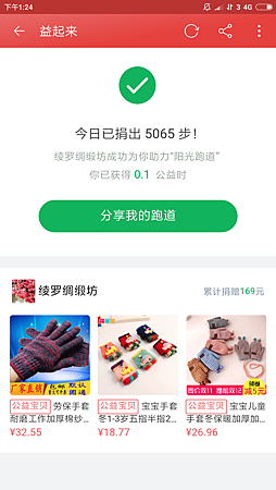 Screenshot_2018-12-07-13-24-47-296_com.taobao.taobao.png