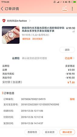 Screenshot_2018-12-26-16-25-04-475_com.taobao.taobao.png