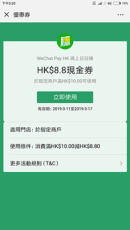Screenshot_2019-03-11-15-20-46-216_com.tencent.mm.png