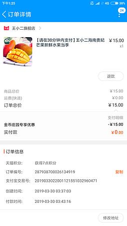 Screenshot_2019-03-30-13-25-40-602_com.taobao.taobao.png
