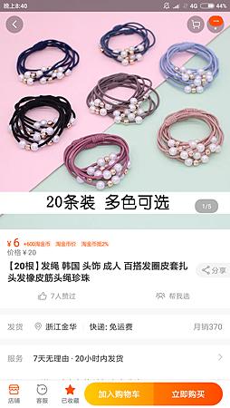 Screenshot_2019-04-22-20-40-31-537_com.taobao.taobao.png