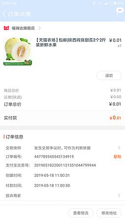 Screenshot_2019-05-18-11-16-14-741_com.taobao.taobao.png