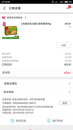 Screenshot_2019-04-02-10-38-43-322_com.tmall.wireless.png