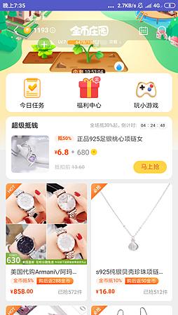 Screenshot_2019-06-23-19-35-12-246_com.taobao.taobao.png