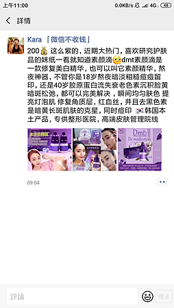 Screenshot_2019-06-30-11-00-02-406_com.tencent.mm.png