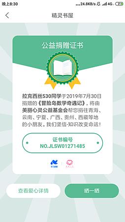 Screenshot_2019-08-04-20-30-16-719_com.cainiao.wireless.png