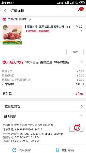 Screenshot_2019-09-17-10-47-35-384_com.tmall.wireless.png