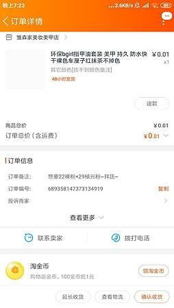 Screenshot_2019-11-01-19-23-30-721_com.taobao.taobao.png1100347213
