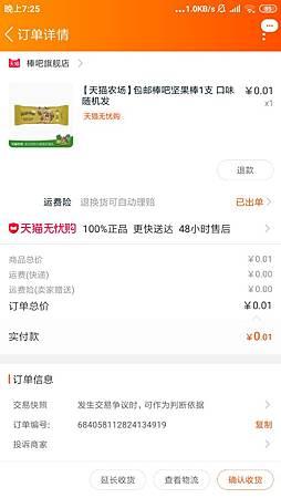 Screenshot_2019-11-01-19-25-13-083_com.taobao.taobao.png795233619