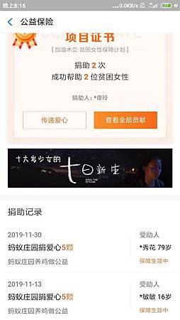 Screenshot_2019-11-30-20-16-17-839_com.eg.android.AlipayGphone.jpg780110075