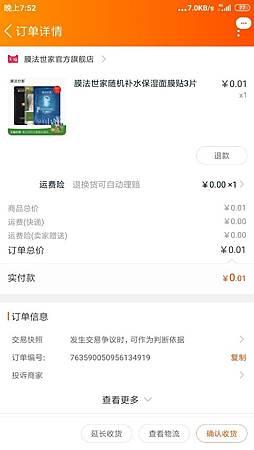 Screenshot_2019-12-13-19-52-48-747_com.taobao.taobao.jpg31386342