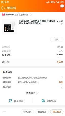 Screenshot_2019-12-13-19-51-47-932_com.taobao.taobao.jpg1938404423