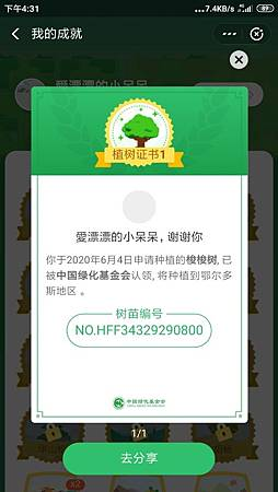 Screenshot_2020-06-04-16-31-01-035_com.eg.android.AlipayGphone.jpg479819214