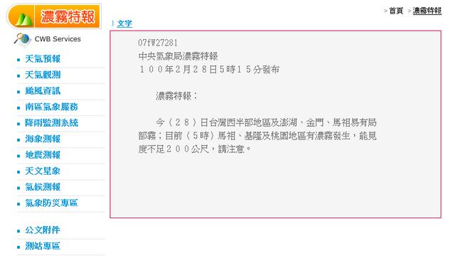 2011-02-28 大屯山春霧